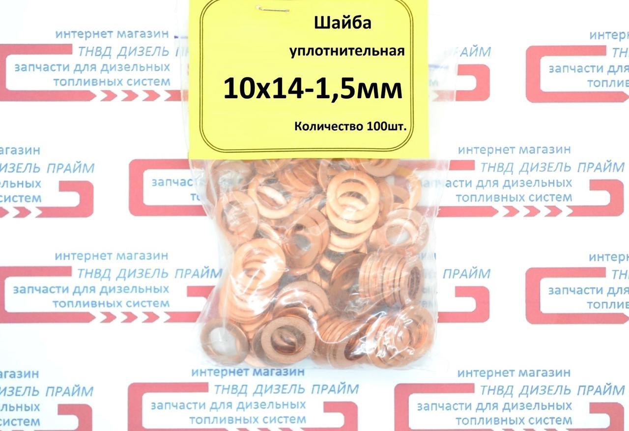 Шайба (кольцо) медная 10 мм х 14 мм х 1,5 мм