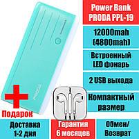 Повер банк 12000 mAh Power Bank Remax Proda PPL-19, внешний аккумулятор, портативное зарядное устройство