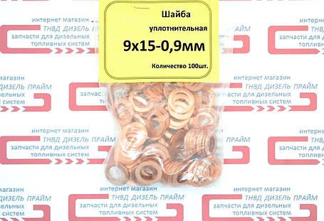 Шайба (кольцо) медная, форсунка КАМАЗ, МАЗ. 9*15-0,9 мм., фото 2