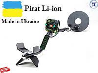 Металлоискатель Металошукач Пират Li-ion аккумулятор. Новинка 2020! Бесплатная доставка!