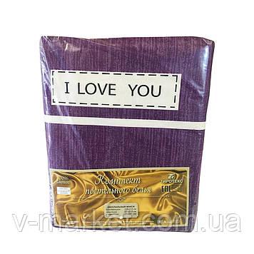 """Постільна білизна """"I love you"""" жатка двоспальне максі комбіноване Тирасполь, Tirotex"""