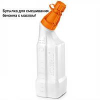 Бутылка для смешивания Stihl, 1 л (0000-881-9411) Бензина с маслом/ Бензин и масло/