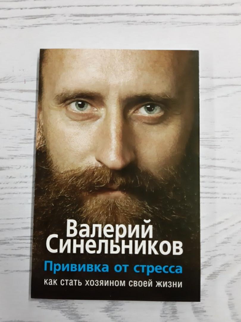 Валерий Синельников Прививка от стресса