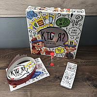 Настольная игра Кто я? викторина с карточками детская маленькая danko toys данко тойс для детей всей семьи