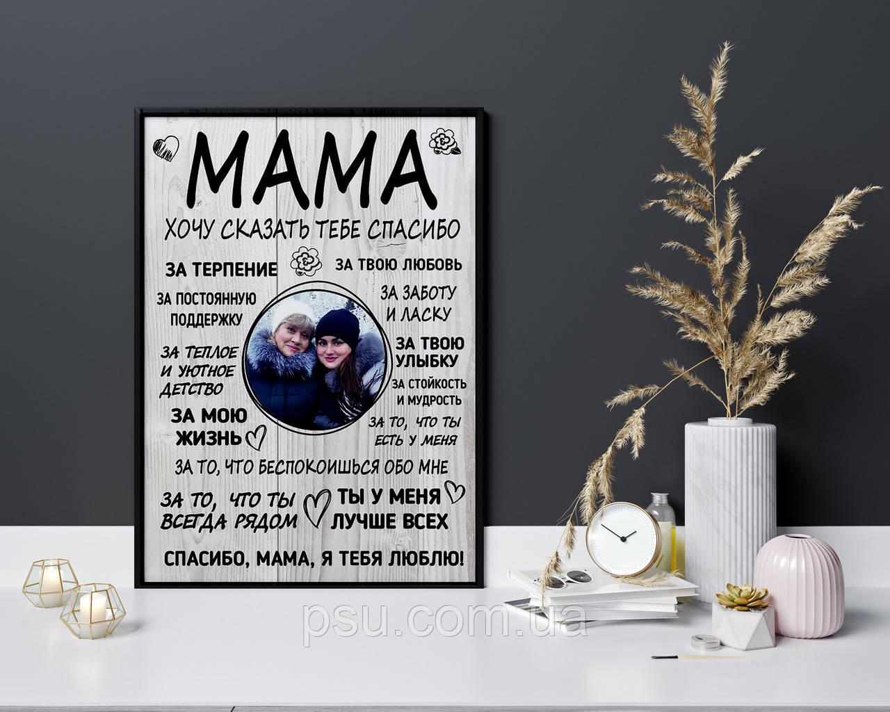 Постер маме (серый фон)