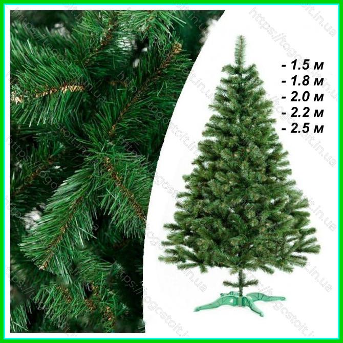 Елка искусственная 1.3 метра Карпатская/Сказка Новогодняя елка, искусственная ель. Штучна ялинка сосна (ПВХ)