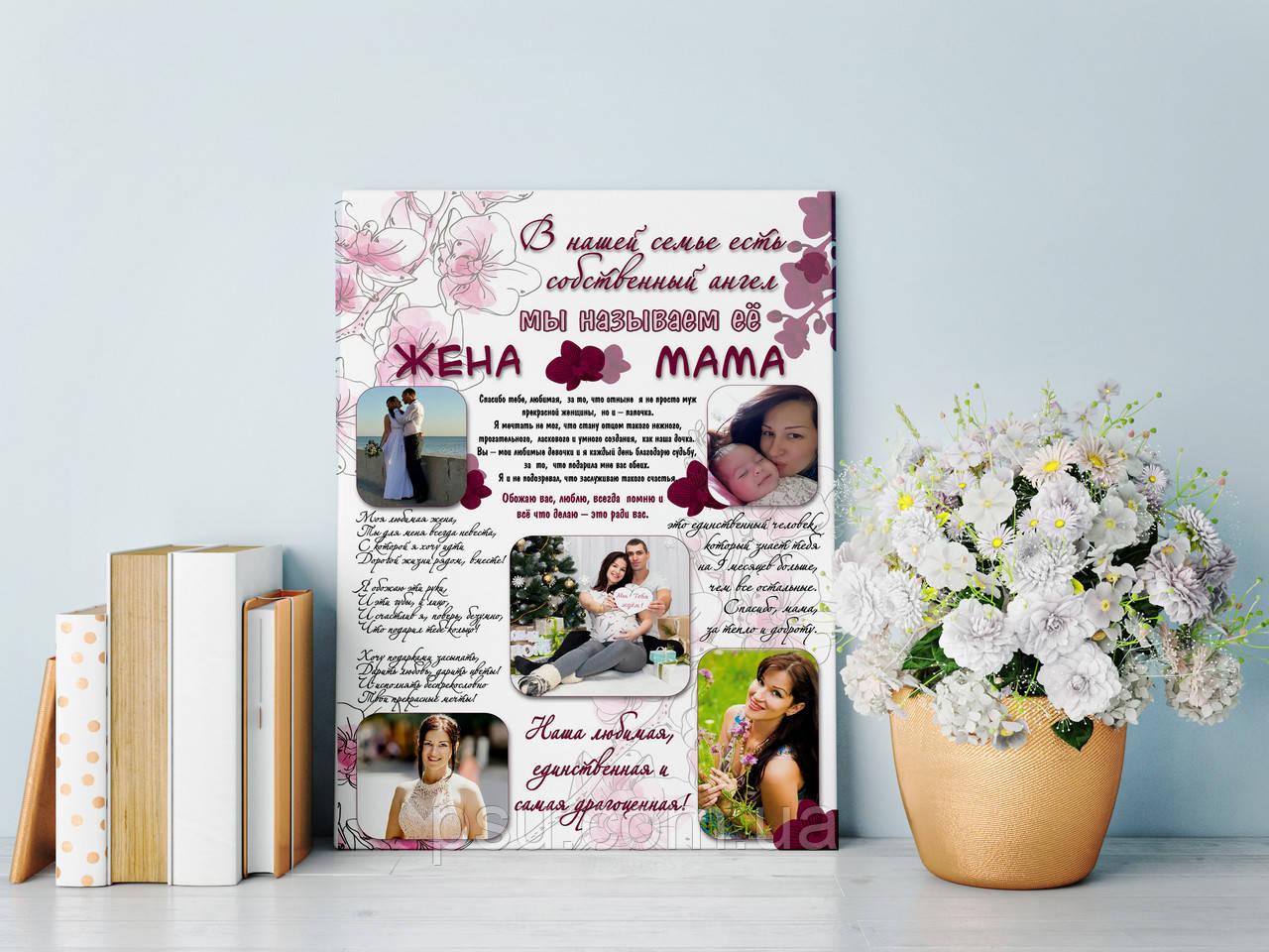 Постер маме и жене (орхидеи)