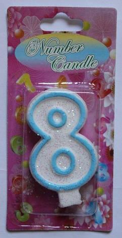 Тортовая свеча цифра Контур синий - 8 лет, фото 2