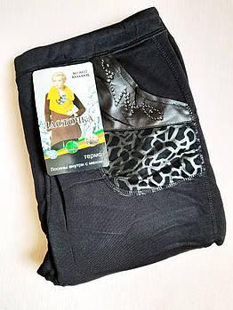 Штаны брюки лосины женские на меху тёплые размер 52-56. От 4шт по 98грн