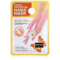 CMD-074 Маска-перчатки для рук с экстрактом папайи