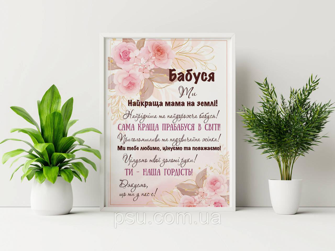 Постер бабушке (нежно-розовый)