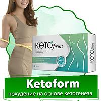 KetoForm Капсулы для похудения. КетоФорм препарат для похудения.