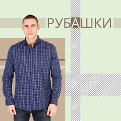 Рубашки по доступным ценам