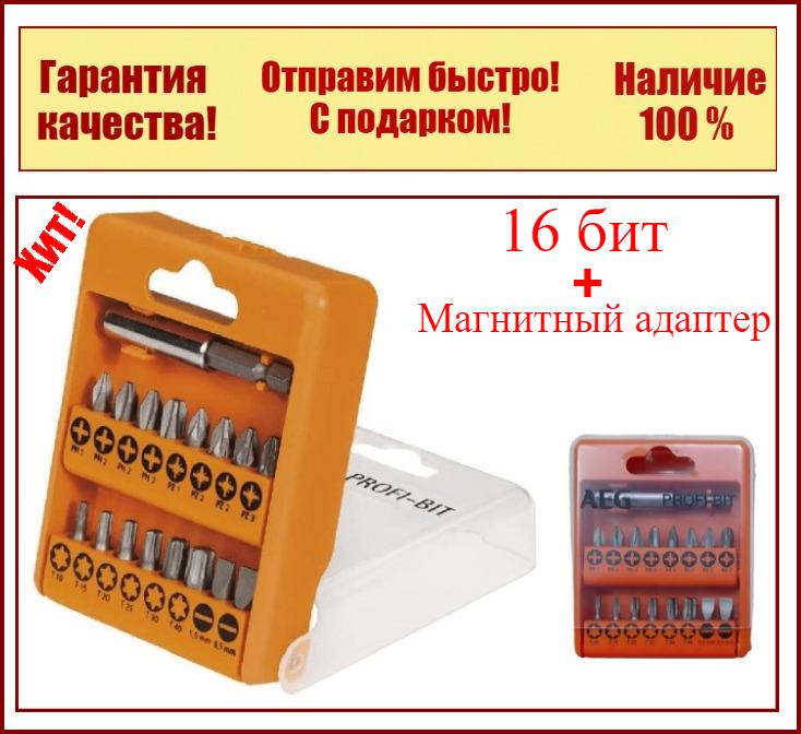 Набор бит 17 предметов; 25 мм; Sl/Ph/Pz/Tx AEG 4932399495
