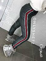 Женские штаны зимние плащевка 42-44, 44-46 рр, теплые, серые