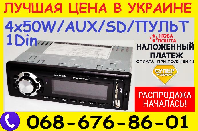 Автомагнитола Pioneer DEH-X3008U - USB+SD+FM+AUX