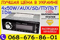 Автомагнитола Pioneer DEH-X3008U - USB+SD+FM+AUX, фото 1