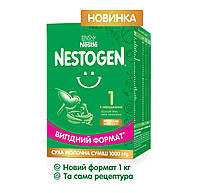 Nestogen® 1 (Нестожен 1) Суха молочна суміш для дітей від народження, 1000 г
