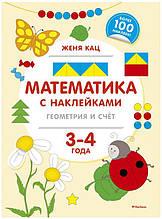«Математика с наклейками: геометрия и счёт (3-4 года)»  Кац Ж.