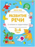 «Развитие речи с играми и заданиями (3-4 года)» Кац Ж.