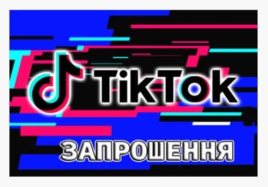 Приглашение на украинском Тik tok 118х76мм