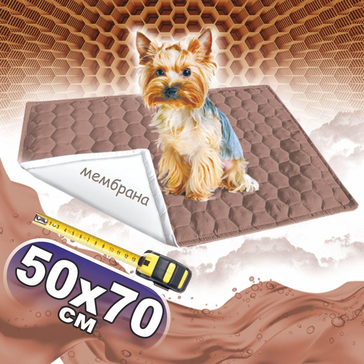 Многоразовая пеленка для собак 50х70 см непромокаемая коричневая