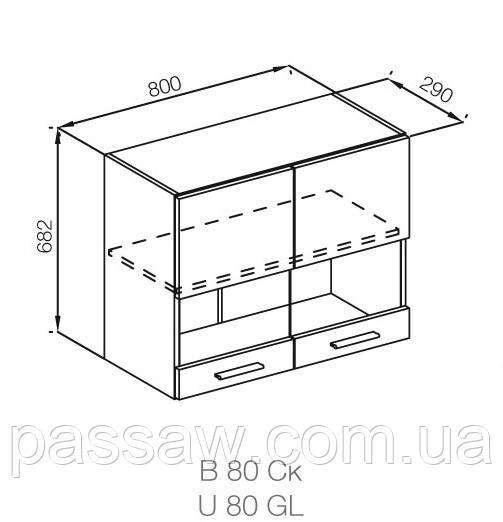 Кухонный модуль Бьянка верхний В 80 Ск