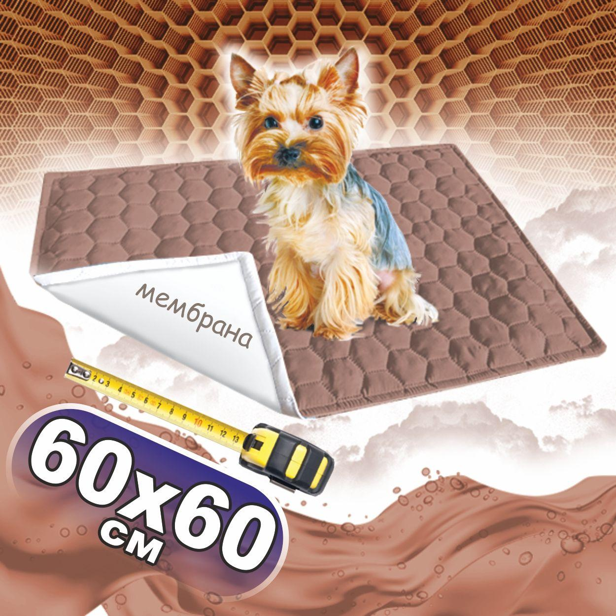 Многоразовая пеленка для собак 60х60 см непромокаемая коричневая