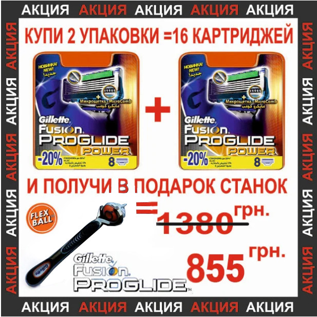 Gillette Fusion Proglide Power 16 шт.+ станок для бритья Fusion ProGlide FLEXBALL, оригинал