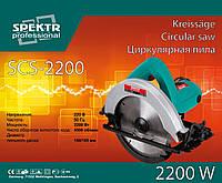 Пила дисковая Sprktr 185/2200 Вт