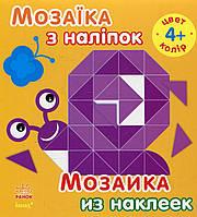 Мозаика из наклеек. Для детей от 4 лет. Цвет (рус/укр), С166026РУ/К20572У