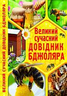 Великий сучасний довідник бджоляра (9786177277193)