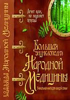 Велика енциклопедія народної медицини. (9786177277933)