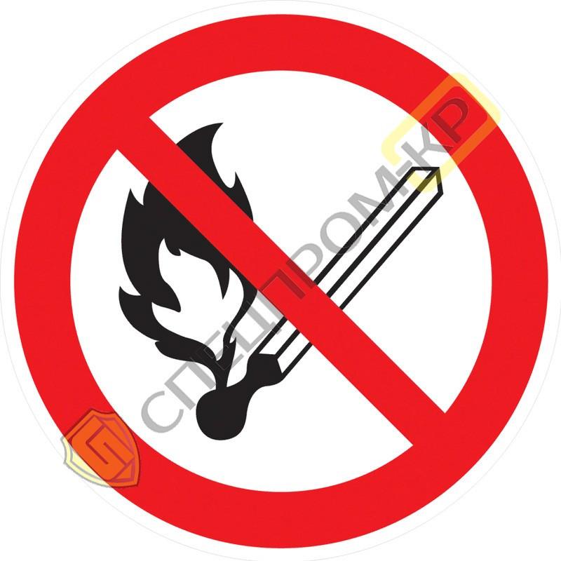 Запрещается пользоваться открытым огнем
