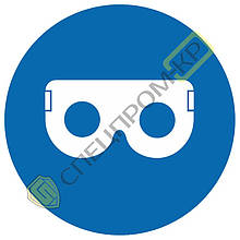 Работать в защитных очках!