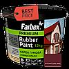 Краска резиновая Farbex вишнёвая матовая RAL 3005, 12 кг Фарба гумова Фарбекс
