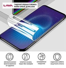 Гидрогелевая пленка для LAVA A76 Глянцевая противоударная на экран телефона   Полиуретановая пленка
