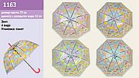 Зонт детский прозрачный, 4 вида, 1163
