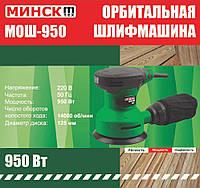 Ексцентрикова шліфмашина Мінськ 950 Вт, фото 1