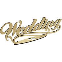 """Изделие из МДФ 5 мм Надпись """"Wedding"""" на подставке 40х14см"""