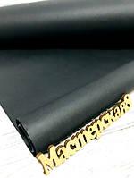 Бумага чёрная 70см/ 9м для упаковки и декора