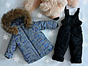 Зимний комбинезон с курткой на мальчика 1-2,2-3,3-4,4-5 ЛЕТ