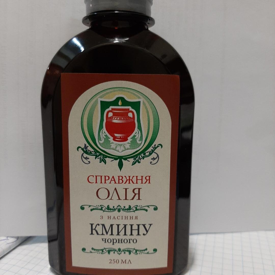 Масло Чорного кмину 250 мл перший холодний віджим ТМ « Справжні Скарби » олія кмину