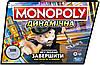 Настольная игра Hasbro Монополия Гонка (E7033_657) украинский язык