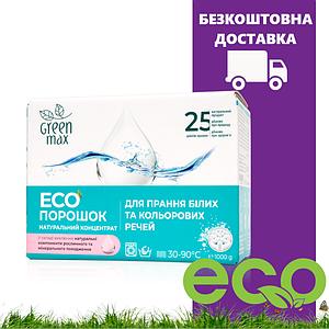 ЕКО порошок універсальний для прання білих і кольорових речей Green Max (1000 гр)