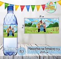 """Наклейки Бутылку 0,5 л (21*9см) """"Синий Трактор""""- малотиражные издания-"""