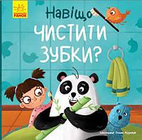 Тося та Лапка : Навіщо чистити зубки?, фото 1
