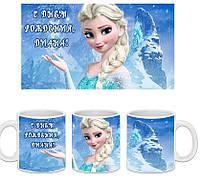 Чашка  Эльза  Холодное Сердце   (можно добавить ваше имя или любой текст, поздравление)