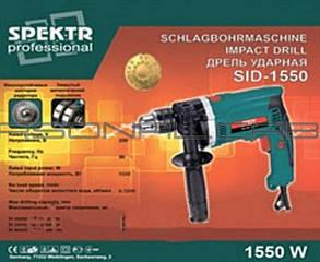 Дрель ударная   Spektr professional   (1550 Вт, 2800 об/мин)   SVET