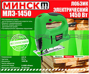 Электролобзик   Минск   (1450 Вт, 3000 ход/мин)   SVET